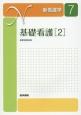 新・看護学 基礎看護2<第15版> (7)