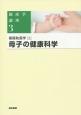 助産学講座 基礎助産学3 母子の健康科学<第5版> (3)