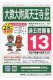 大阪教育大学附属天王寺小学校 過去問題集13 平成28年