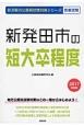 新潟県の公務員試験対策シリーズ 新発田市の短大卒程度 教養試験 2017