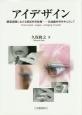 アイデザイン 眼窩周囲における美容外科診療-抗加齢外科を中心とし