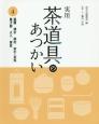 実用・茶道具のあつかい 蓋置 建水 柄杓 茶巾・茶筅 菓子器 火入 莨盆 (4)