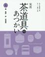 実用・茶道具のあつかい 釜 風炉 炉 炭道具 (5)
