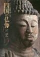 四国の仏像 いにしえの祈りのかたち