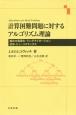 計算困難問題に対するアルゴリズム理論 組合せ最適化・ランダマイゼーション・近似・ヒューリ