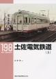 土佐電気鉄道(上)