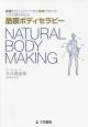 筋膜ボディセラピー NATURAL BODY MAKING 意識を変えるだけで私の身体が変わる人生も輝き始める