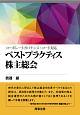 ベストプラクティス株主総会 コーポレートガバナンス・コード対応