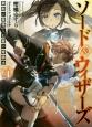 ソード&ウィザーズ 覇剣の皇帝と七星の姫騎士 (4)