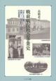 戦前病院社会事業史 日本における医療ソーシャルワークの生成過程