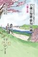 大人になるまでに読みたい15歳の短歌・俳句・川柳 愛と恋 (1)