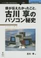 僕が伝えたかったこと、古川享のパソコン秘史 Episode1 アスキー時代