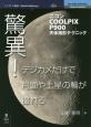驚異!デジカメだけで月面や土星の輪が撮れる ニコンCOOLPIX P900天体撮影テクニック