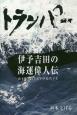 トランパー 伊予吉田の海運偉人伝