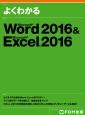 よくわかる Microsoft Word 2016 & Microsoft Excel 2016