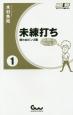 未練打ち 揃わぬビンゴ編 パチスロ必勝ガイド(1)