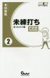 未練打ち 狂ったゴッド編 パチスロ必勝ガイド(2)