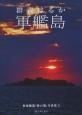 群青はるか軍艦島 松尾順造「時の港」写真集3