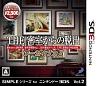 SIMPLEシリーズ for ニンテンドー3DS Vol.2 THE 密室からの脱出 アーカイブス1