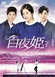 白夜姫 DVD-BOX2
