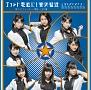 桜ナイトフィーバー/チョット愚直に!猪突猛進/押忍!こぶし魂(B)(DVD付)
