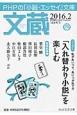文蔵 2016.2 ブックガイド:「入れ替わり小説」を楽しむ PHPの「小説・エッセイ」文庫(124)