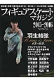 フィギュアスケートマガジン 2015-2016 前半戦ハイライト 羽生結弦王者の情景。宇野昌磨ほか、写真で振り返る今