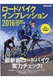 ロードバイクインプレッション 2016 最新鋭ロードバイク実力チェック!
