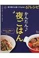 かんたん♪夜ごはん 夜9時から食べてもOK!かんたん67レシピ