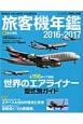 旅客機年鑑 2016-2017 世界のエアライナー型式別ガイド 全156タイプ収録