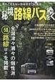 秘境路線バスをゆく 見たこともない日本がそこにある