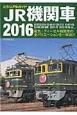 ビジュアルガイド JR機関車 2016 電気・ディーゼル機関車の全バリエーションを一挙紹介