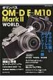 オリンパス OMーD E-M10 Mark2 WORLD 手ぶれに強いミラーレスエントリー一眼