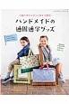 ハンドメイドの通園通学グッズ 入園入学からずっと使えて便利!