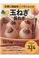 お買い得食材deパワーレシピ 玉ねぎ 長ねぎ おかずラックラク!BOOK(29)