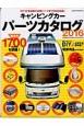 キャンピングカー パーツカタログ 2016 DIY&快適車中泊用パーツを1700点収録!