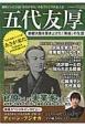 五代友厚 商都大阪を築き上げた「英雄」の生涯 連続テレビ小説『あさが来た』のもうひとりの主人公