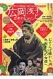 広岡浅子と日本のヒロイン 激動の時代を生きた女傑たちの真実