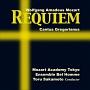 W.A.モーツァルト:「レクイエム」 グレゴリオ聖歌