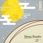 News Tracks-和-其の弐