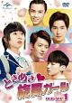 ときめき・旋風ガール DVD-SET1