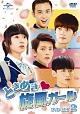 ときめき・旋風ガール DVD-SET2