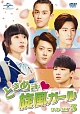 ときめき・旋風ガール DVD-SET3