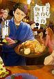 居酒屋○-まる-の千夜一夜物語 2(上)