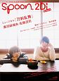 spoon.2Di Actors 表紙巻頭特集:ミュージカル『刀剣乱舞』/Wカバー 舞台『ノラガミ』 (3)