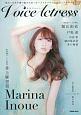 Voice Actress 巻頭30ページ大特集:井上麻里奈 煌めく女性声優の魅力に迫ったハイクオリティービジュ