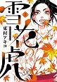 雪花の虎 (2)