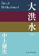 大洪水(上)