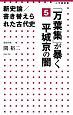 新史論/書き替えられた古代史 『万葉集』が暴く平城京の闇 (5)