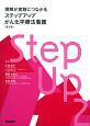 ステップアップがん化学療法看護<第2版> 理解が実践につながる